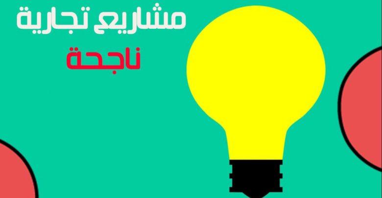 افكار مشاريع تجارية صغيرة