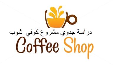 دراسة جدوى مشروع محل قهوة عربية