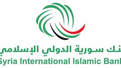 الحسابات البنكية في بنك سورية الدولي الإسلامي 2021