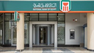 الشهادة الخماسية ذات العائد الشهري البنك الأهلي المصري 2021