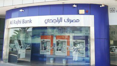 تفعيل بطاقة صراف الراجحي الجديده وأهم المعلومات عن البنك