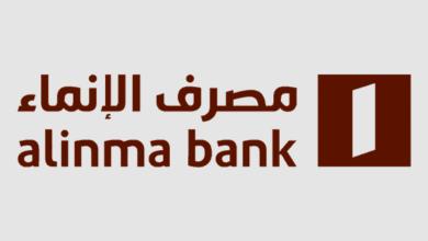 حساب الادخار في بنك الانماء