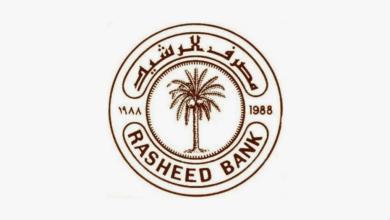 خطوات فتح حساب في مصرف الرشيد العراقي 2021
