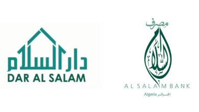 شروط الحصول على قرض من بنك السلام الجزائري