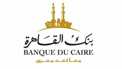 شهادات الاستثمار بنك القاهرة وانواعها ومميزاتها وأفضلها حاليا