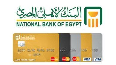 طريقة عمل ماستر كارد البنك الأهلي المصري ومميزاتها