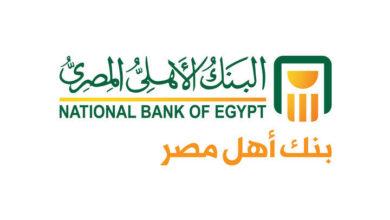 عناوين فروع البنك الأهلي المصري خارج مصر