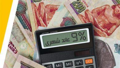 فائدة الودائع في بنك مصر 2021