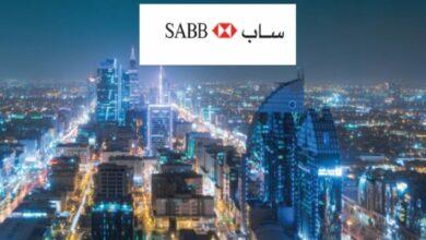 فتح حساب في البنك السعودي البريطاني 2021