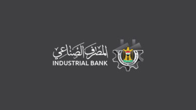 فتح حساب في المصرف الصناعي العراقي 2021