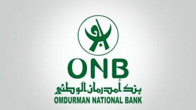 فتح حساب في بنك أمدرمان الوطني في السودان 2021