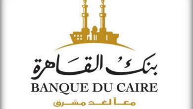 فتح حساب في بنك القاهرة