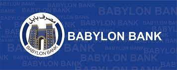 شروط فتح حساب في مصرف بابل العراق