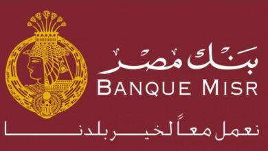 كيفية الاستعلام عن حسابي في بنك مصر بأكثر من طريقة