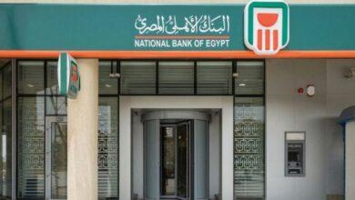 كيفية الاستعلام عن حوالة في البنك الأهلي المصري