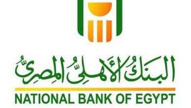 شهادات البنك الأهلي ذات العائد الشهري 2021