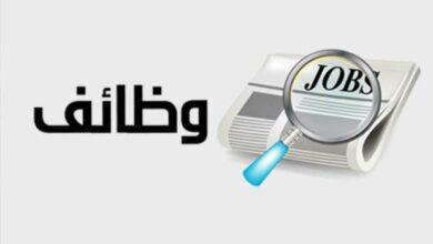 وظائف خالية في البنك العربي 2021 مع الشروط والأوراق المطلوبة