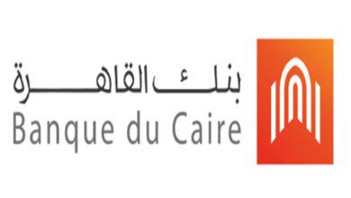 أرقام سويفت كود بنك القاهرة Swift Code 2021