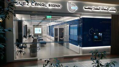 أرقام وعناوين فروع بنك قناة السويس 2021