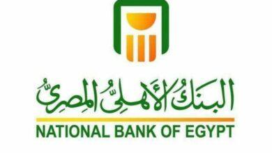 أسعار فائدة حسابات التوفير البنك الأهلي المصري 2021