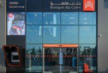 أسعار فائدة شهادات بنك القاهرة 2021