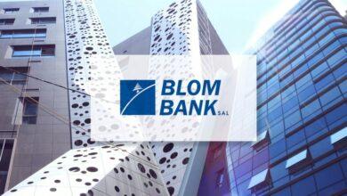 أسعار فائدة ودائع بنك بلوم وشروط ربطها 2021