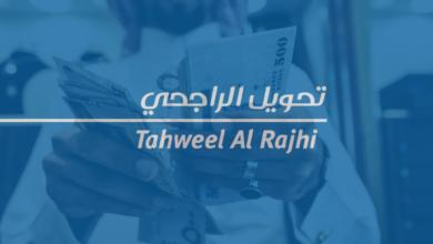أقصى مبلغ للتحويل من الراجحي لمصر ومزاياها وخدماتها ورسوم التحويل الدولي الراجحي