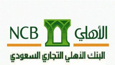 اعادة جدولة القروض البنك الأهلي التجاري