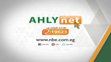 الأهلي نت للأفراد تسجيل الدخول www.nbe.com.eg والاشتراك به