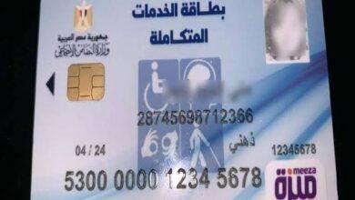 الاستعلام عن بطاقة الخدمات المتكاملة