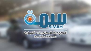 التسجيل في سمه عن طريق البنك الأهلي التجاري