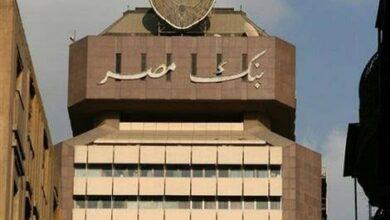 الحوالات الخارجية بنك مصر