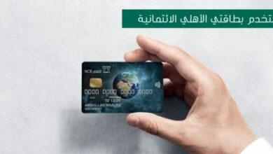 السحب النقدي من بطاقة الائتمان البنك الأهلي التجاري