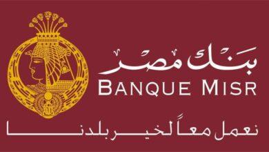 السحب النقدي من فيزا مشتريات بنك مصر