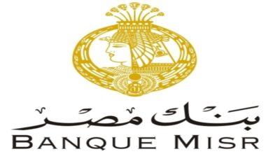 الموقع الرسمي لبنك مصر