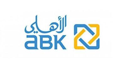 الوديعة طويلة الأجل من البنك الأهلي الكويتي 2021