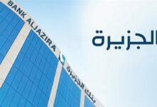 برنامج البناء الذاتي من بنك الجزيرة (الشروط، المميزات، المستندات المطلوبة)
