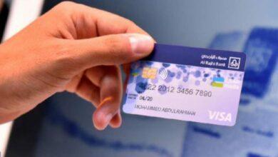بطاقة فيزا الراجحي قسط كيفية الحصول عليها والأوراق المطلوبة