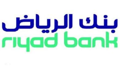 بيع أسهم في بنك الرياض