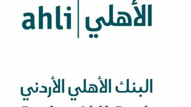 تطبيق البنك الأهلي الأردني | رابط التحميل وطريقة التسجيل