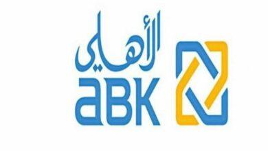 حساب التوفير من البنك الأهلي الكويتي 2021