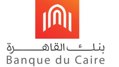 حساب توفير بنك القاهرة بأنواعه المختلفة وشروط ومميزات كل منهم