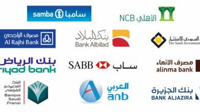 دوام البنوك في المملكة العربية السعودية