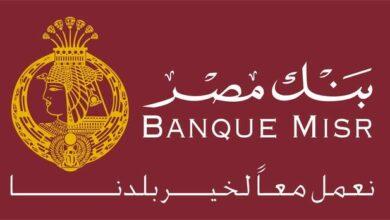رسوم التحويل من بنك مصر