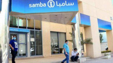 رقم بنك سامبا وطرق التواصل مع بنك سامبا