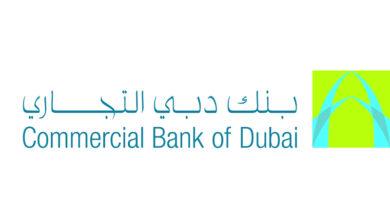 رقم خدمة العملاء بنك دبي التجاري الإمارات 2021