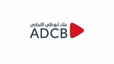 رقم خدمة عملاء بنك أبوظبي التجاري الإمارات 2021