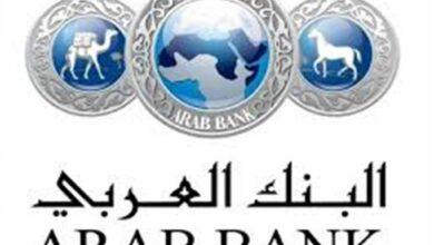 رقم هاتف البنك العربي خدمة العملاء وجميع طرق التواصل مع البنك