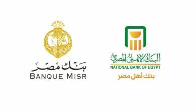 سعر الفائدة على حساب توفير البنك الأهلي المصري وبنك مصر
