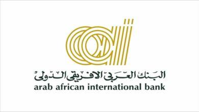 سويفت كود البنك العربي الأفريقي الدولي في مصر 2021